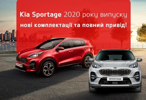 KIA Sportage 2020 року випуску нові комплектації та повний привід