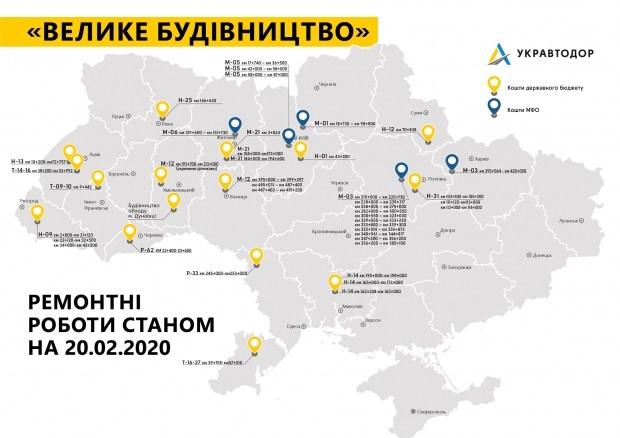 Рекордный старт. Укравтодор объявил о начале дорожных работ в 14 областях