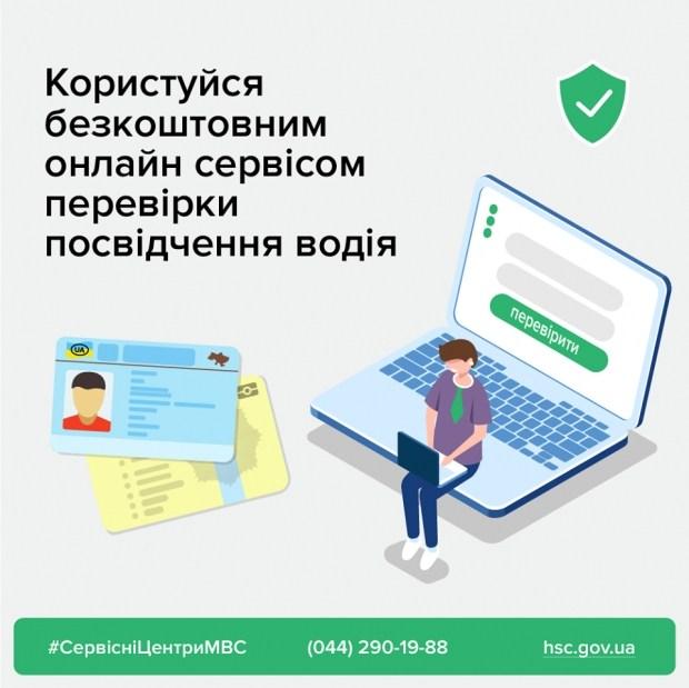 Онлайн сервис по проверке водительских удостоверений