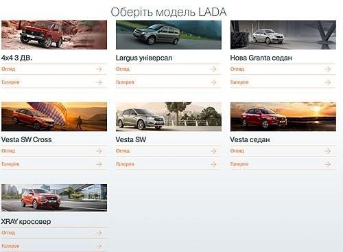 Украинские LADA уже в продаже