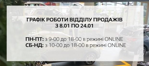 Графік роботи дилерського центру Renault Кий Авто з 8.01 по 24.01