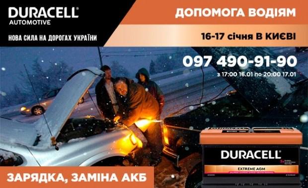 Duracell виходить на допомогу водіям Києва