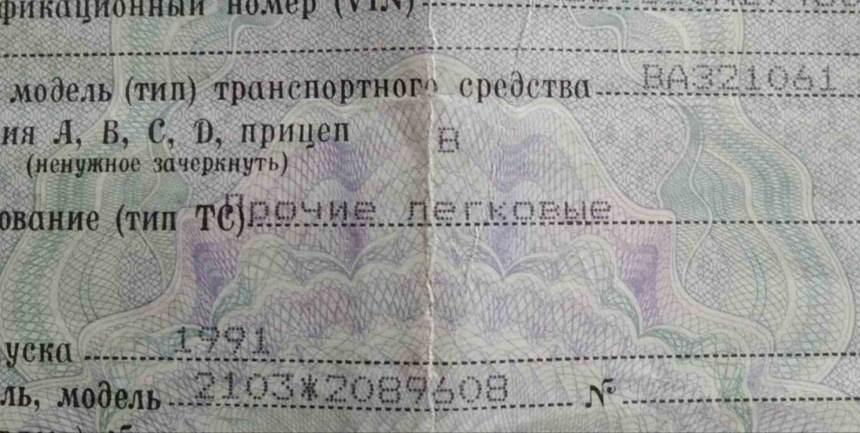 «Жигули» Бориса Немцова продают за 3 миллиона