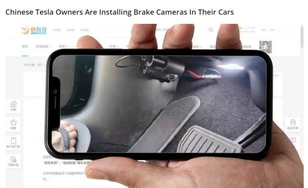Зачем в Китае снимают на видео педаль тормоза в Tesla?