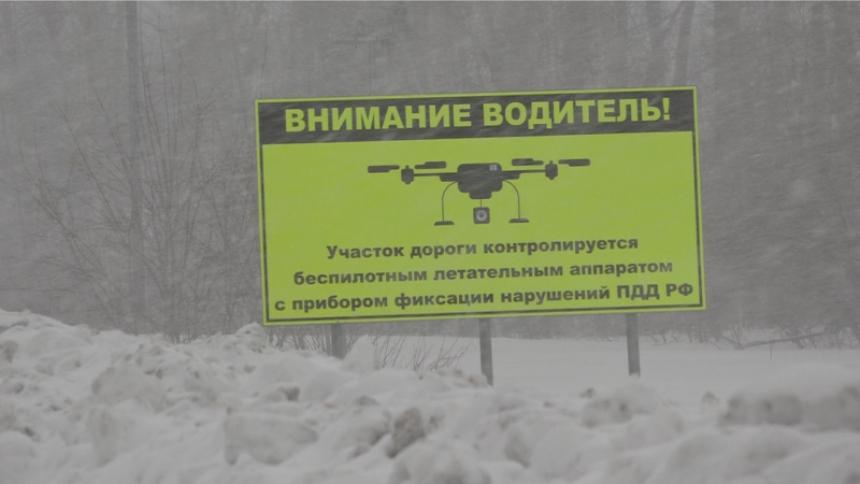 ГИБДД рассказала о ловле нарушителей дронами