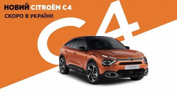 Головна новинка сезону «Літо-2021» вже в Україні - зустрічайте Новий CITROEN С4