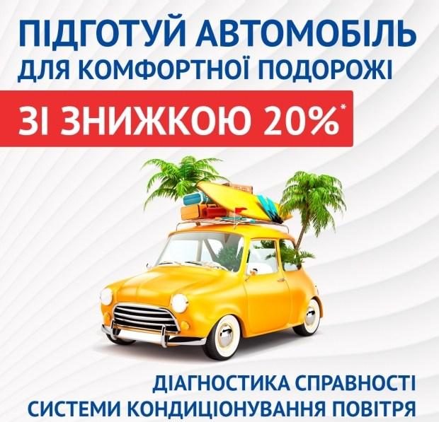 У мережі СТО АІС стартує літня акція «В дорогу з комфортом»!