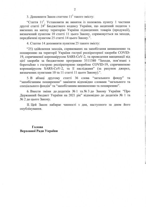 Кабмин предлагает направить 1,4 млрд гривен от растаможки евроблях на борьбу с COVID-19