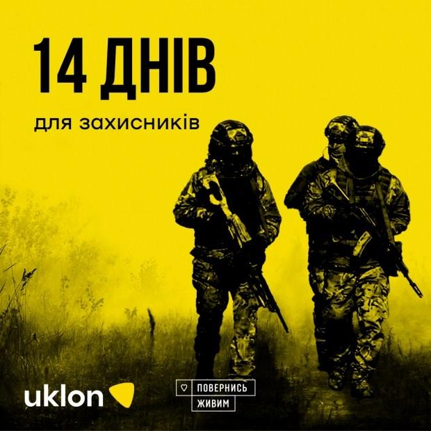 14 днів тим, хто оберігає нас 365 днів на рік. Uklon та «Повернись живим» збирають кошти для армії.